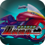 Speed Motor 4.7 MOD (Unlimited coins)