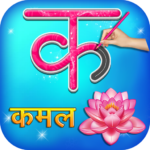 Hindi Alphabets Learning And Writing MOD (Unlimited Money) 1.2